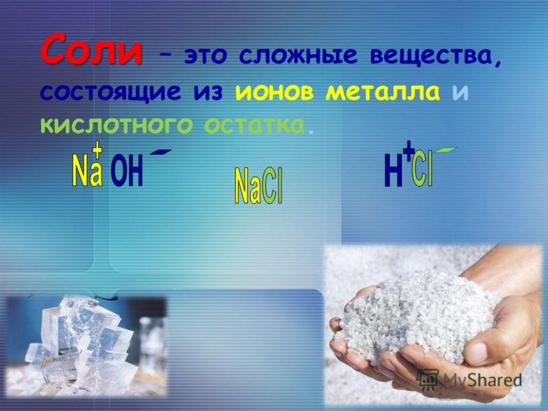 Соли Соли – это сложные вещества, состоящие из ионов металла и кислотного остатка.