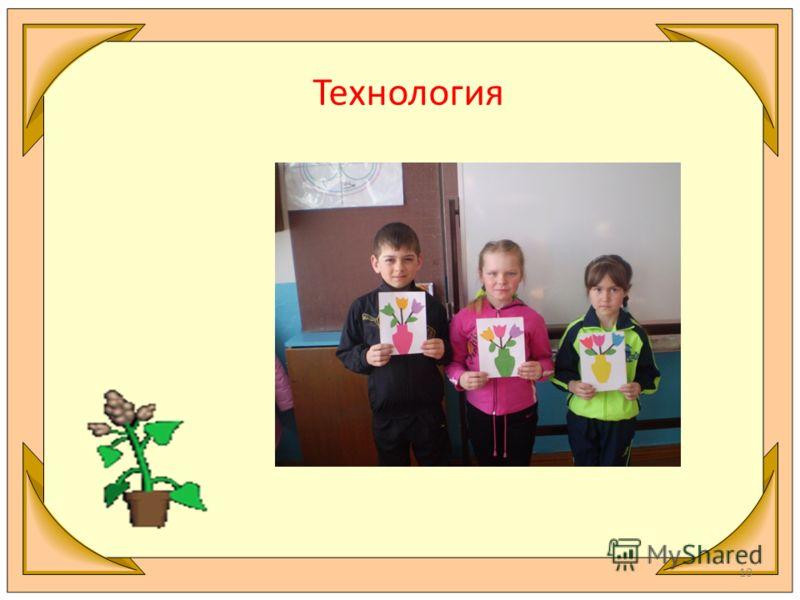Технология 10