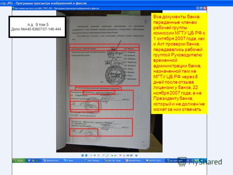 Все документы банка, переданные членам рабочей группы комиссии МГТУ ЦБ РФ с 1 октября 2007 года, как и Акт проверки банка, передавались рабочей группой Руководителю временной администрации банка, назначенной тем же МГТУ ЦБ РФ через 8 дней после отзыв
