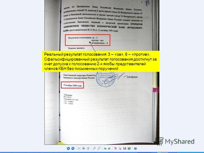 Реальный результат голосования: 3 – «за», 6 – «против», Сфальсифицированный результат голосования достигнут за счет допуска к голосованию 2-х якобы представителей членов КБН без письменных поручений