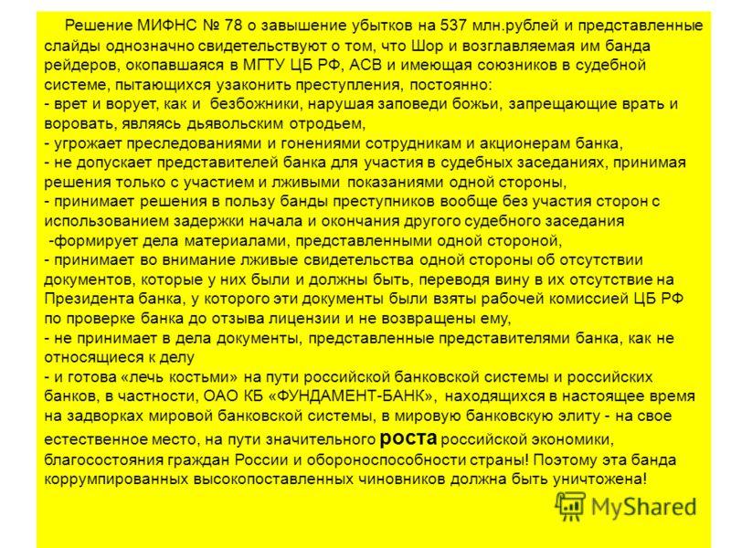 Решение МИФНС 78 о завышение убытков на 537 млн.рублей и представленные слайды однозначно свидетельствуют о том, что Шор и возглавляемая им банда рейдеров, окопавшаяся в МГТУ ЦБ РФ, АСВ и имеющая союзников в судебной системе, пытающихся узаконить пре
