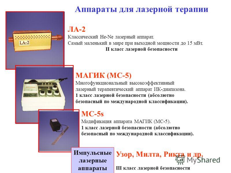 Аппараты для лазерной терапии ЛА-2 Классический He-Ne лазерный аппарат. Самый маленький в мире при выходной мощности до 15 мВт. II класс лазерной безопасности МАГИК (MC-5) Многофункциональный высокоэффективный лазерный терапевтический аппарат ИК-диап