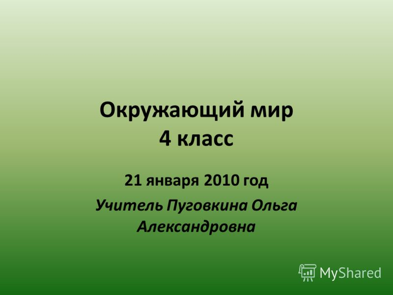 Окружающий мир 4 класс 21 января 2010 год Учитель Пуговкина Ольга Александровна