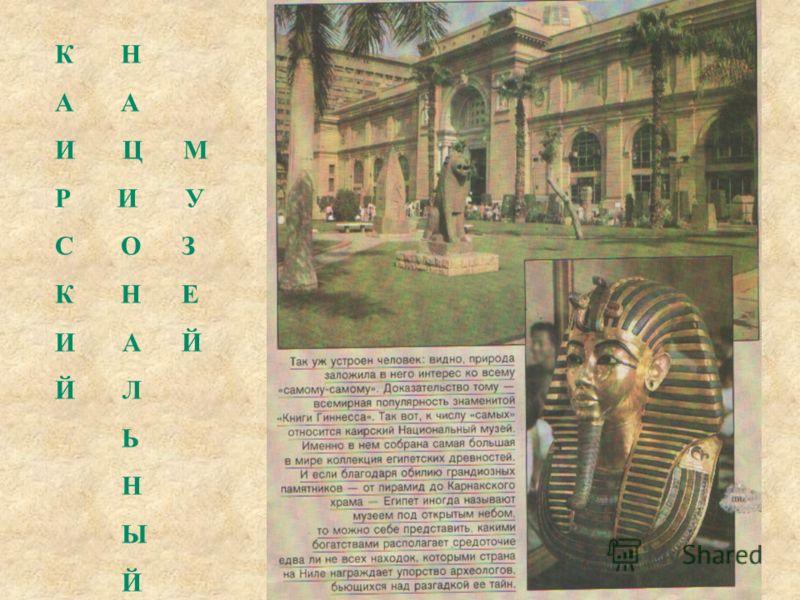 «Средневековый» Каир.