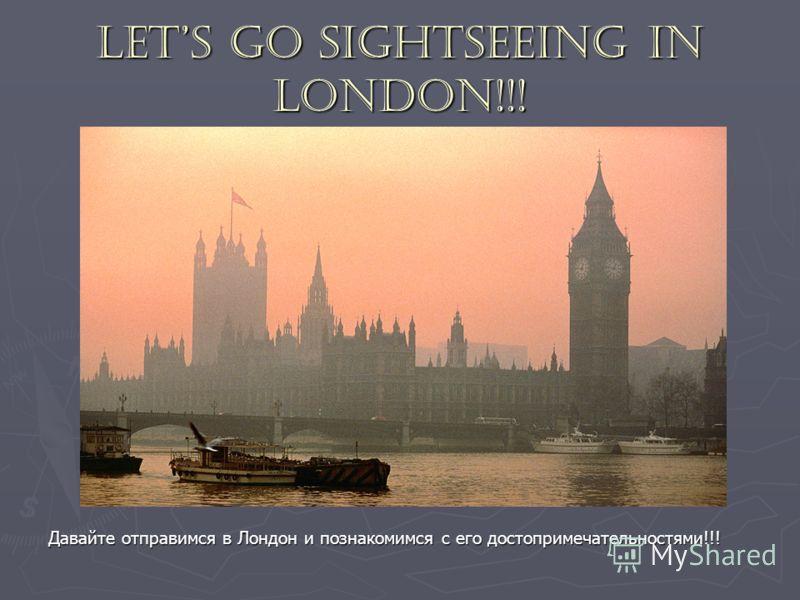 Lets go sightseeing in London!!! Давайте отправимся в Лондон и познакомимся с его достопримечательностями!!!