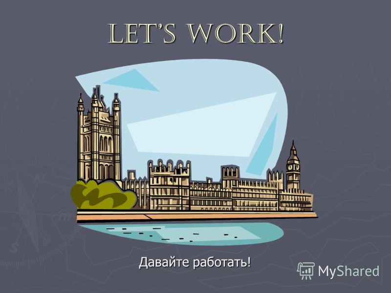 Lets work! Давайте работать!