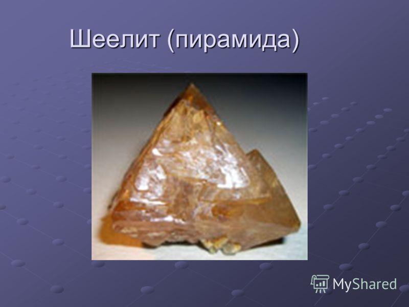 Шеелит (пирамида)