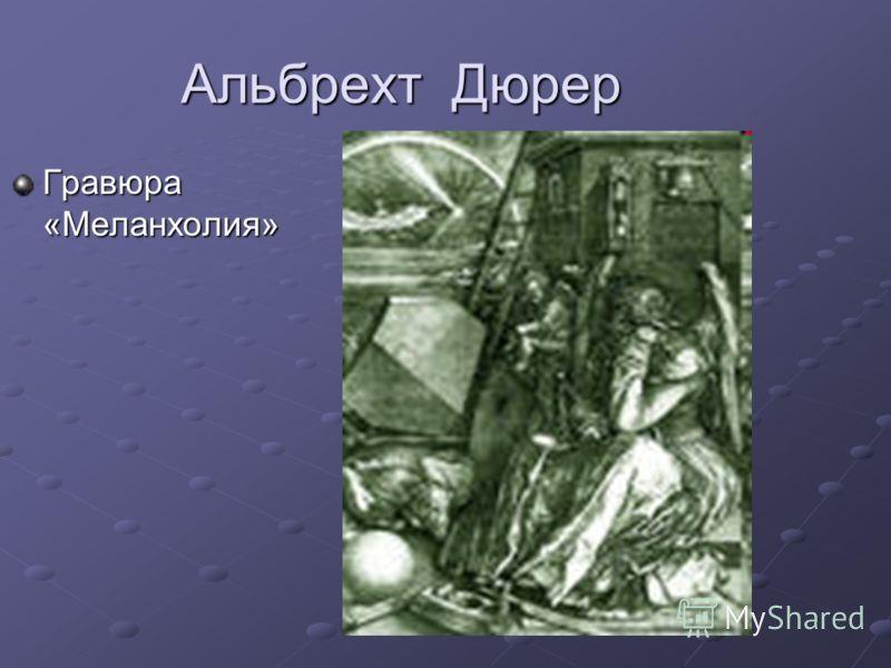 Альбрехт Дюрер Гравюра «Меланхолия»
