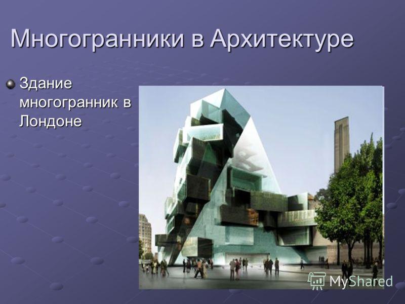 Многогранники в Архитектуре Здание многогранник в Лондоне