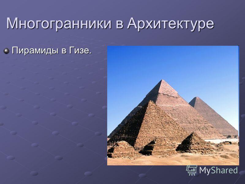 Многогранники в Архитектуре Пирамиды в Гизе.