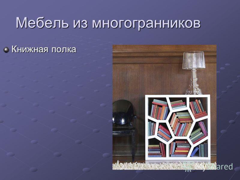 Мебель из многогранников Книжная полка