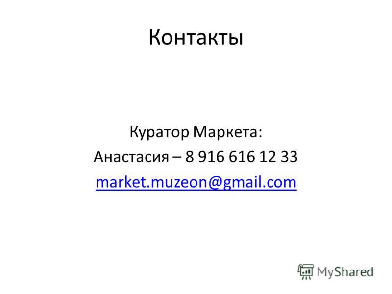 Контакты Куратор Маркета: Анастасия – 8 916 616 12 33 market.muzeon@gmail.com