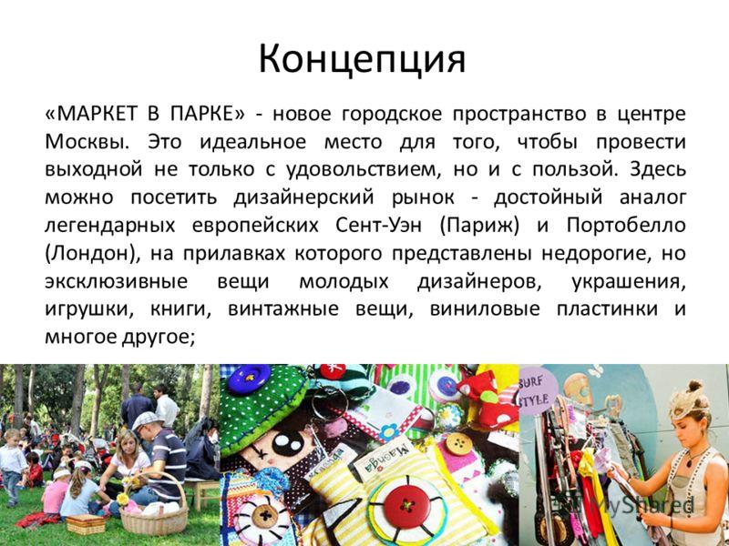 Концепция «МАРКЕТ В ПАРКЕ» - новое городское пространство в центре Москвы. Это идеальное место для того, чтобы провести выходной не только с удовольствием, но и с пользой. Здесь можно посетить дизайнерский рынок - достойный аналог легендарных европей