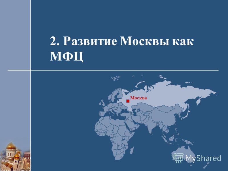 2. Развитие Москвы как МФЦ Москва
