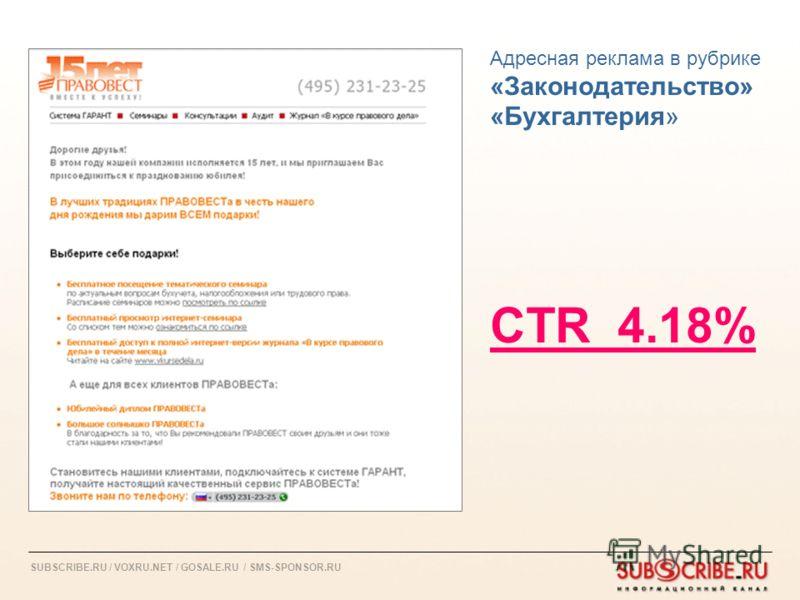 SUBSCRIBE.RU / VOXRU.NET / GOSALE.RU / SMS-SPONSOR.RU Адресная реклама в рубрике «Законодательство» «Бухгалтерия» CTR 4.18%