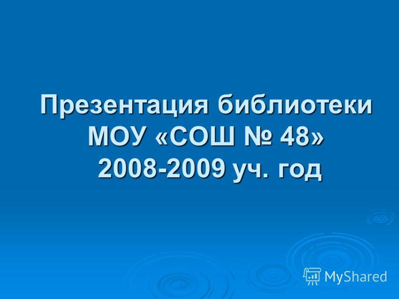 Презентация библиотеки МОУ «СОШ 48» 2008-2009 уч. год