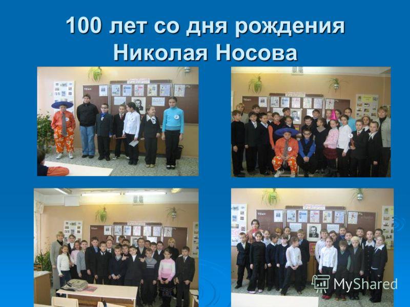 100 лет со дня рождения Николая Носова