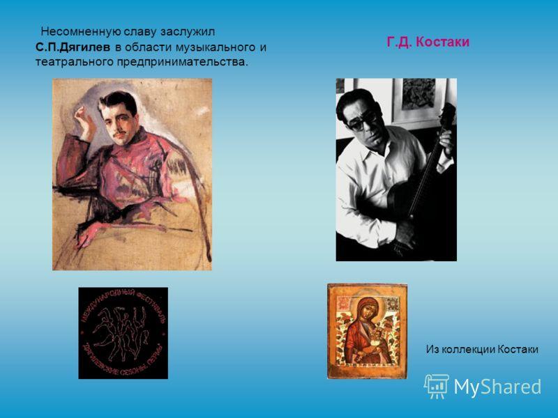 Несомненную славу заслужил С.П.Дягилев в области музыкального и театрального предпринимательства. Из коллекции Костаки Г.Д. Костаки