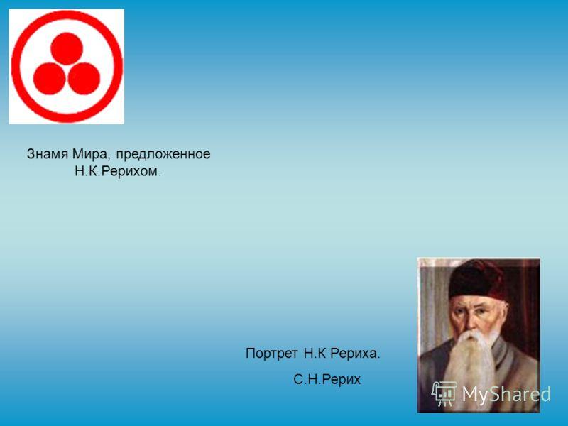 Портрет Н.К Рериха. С.Н.Рерих Знамя Мира, предложенное Н.К.Рерихом.