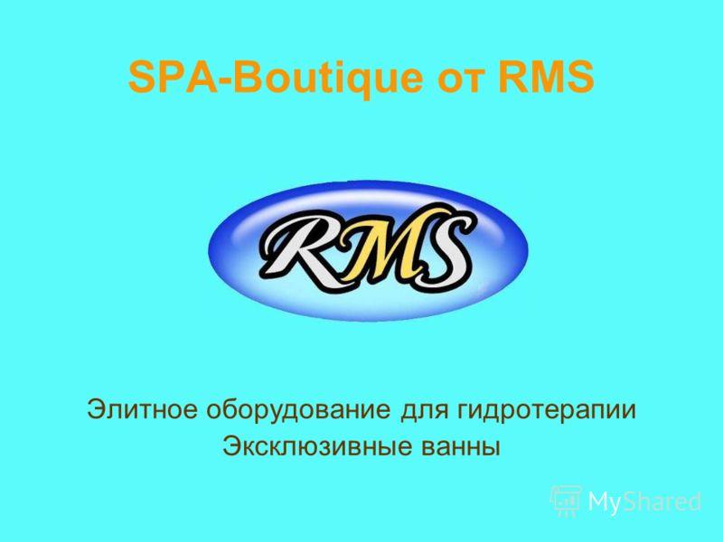 SPA-Boutique от RMS Элитное оборудование для гидротерапии Эксклюзивные ванны