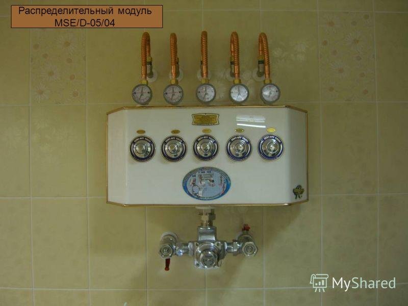 Распределительный модуль MSE/D-05/04