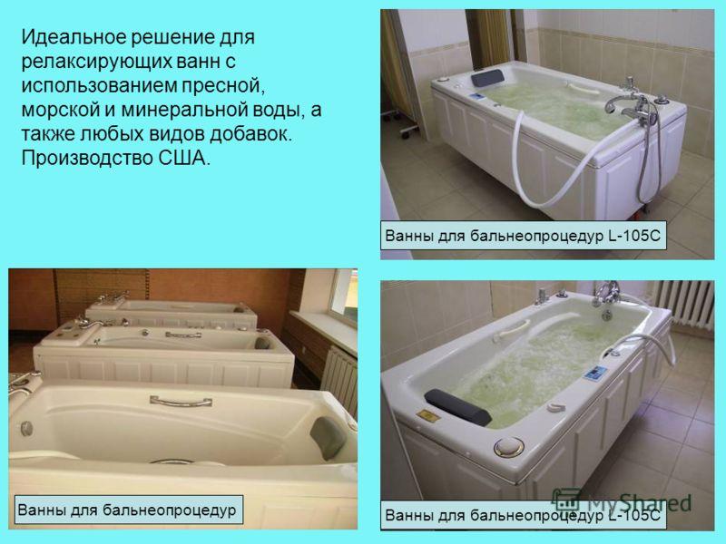Идеальное решение для релаксирующих ванн с использованием пресной, морской и минеральной воды, а также любых видов добавок. Производство США. Ванны для бальнеопроцедур Ванны для бальнеопроцедур L-105C