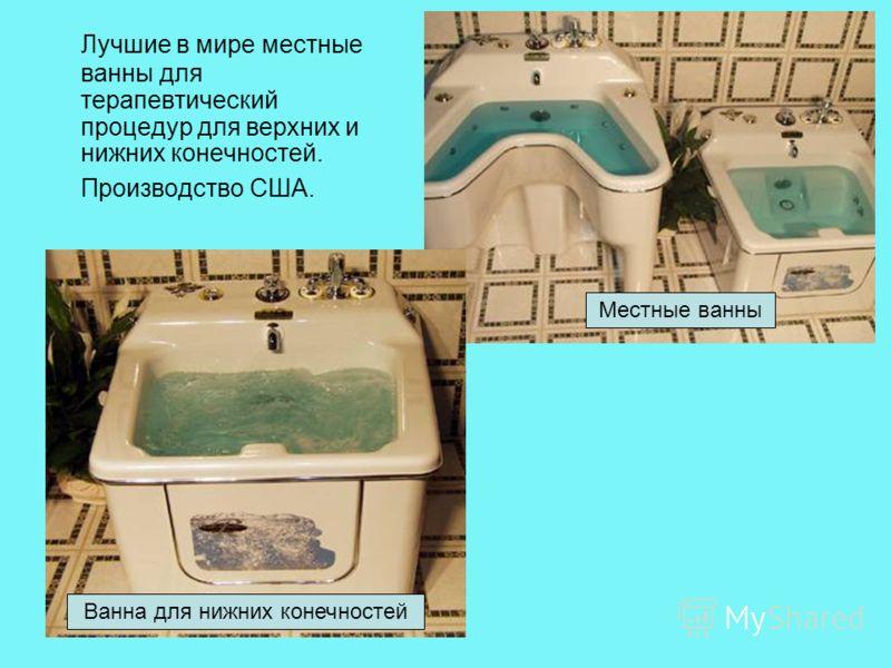 Лучшие в мире местные ванны для терапевтический процедур для верхних и нижних конечностей. Производство США. Ванна для нижних конечностей Местные ванны