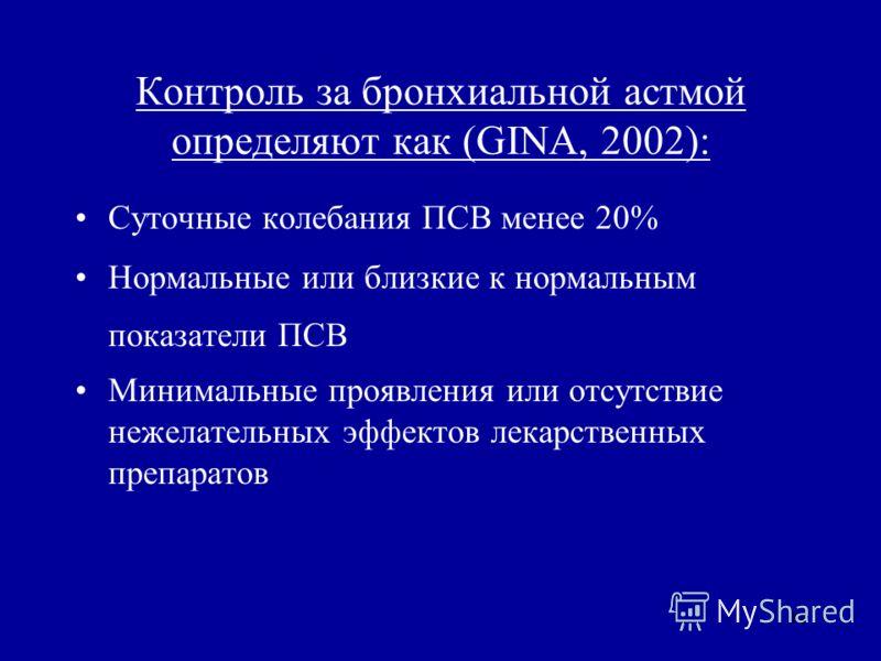 11 Контроль за бронхиальной астмой определяют как (GINA, 2002): Суточные колебания ПСВ менее 20% Нормальные или близкие к нормальным показатели ПСВ Минимальные проявления или отсутствие нежелательных эффектов лекарственных препаратов