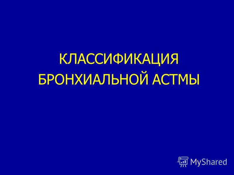 2 КЛАССИФИКАЦИЯ БРОНХИАЛЬНОЙ АСТМЫ