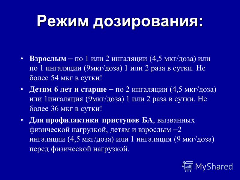 28 Режим дозирования: Взрослым – по 1 или 2 ингаляции (4,5 мкг/доза) или по 1 ингаляции (9мкг/доза) 1 или 2 раза в сутки. Не более 54 мкг в сутки! Детям 6 лет и старше – по 2 ингаляции (4,5 мкг/доза) или 1ингаляция (9мкг/доза) 1 или 2 раза в сутки. Н