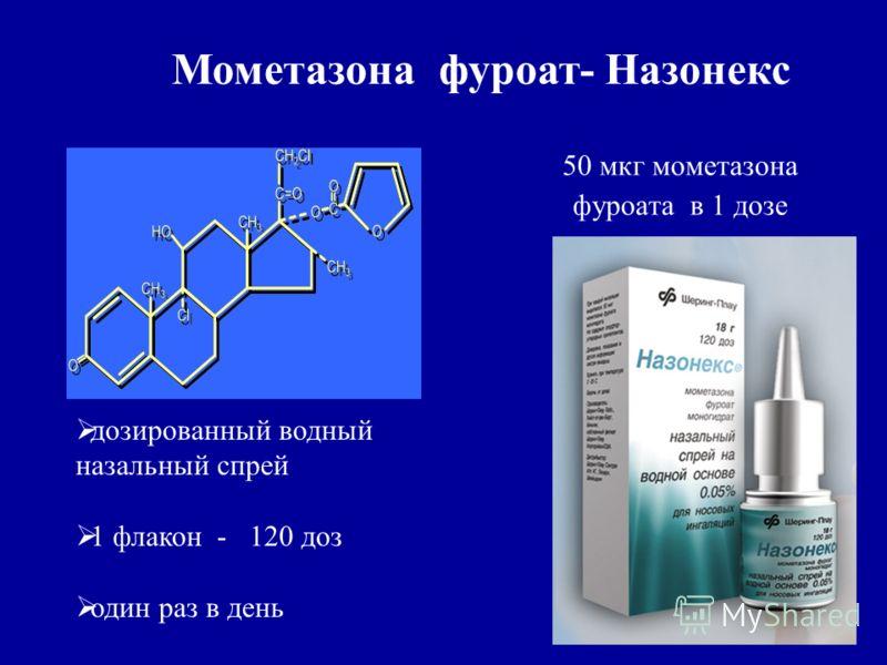 59 50 мкг мометазона фуроата в 1 дозе Мометазона фуроат- Назонекс дозированный водный назальный спрей 1 флакон - 120 доз один раз в день