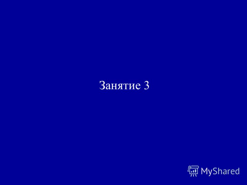 7 Занятие 3