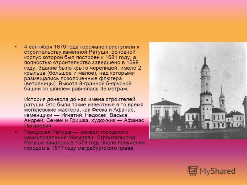 4 сентября 1679 года горожане приступили к строительству каменной Ратуши, основной корпус которой был построен к 1681 году, а полностью строительство завершено в 1698 году. Здание было крыто черепицей, имело 2 крыльца (большое и малое), над которыми
