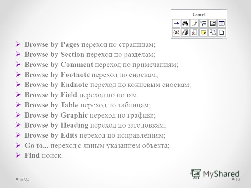 Browse by Pages переход по страницам; Browse by Section переход по разделам; Browse by Comment переход по примечаниям; Browse by Footnote переход по сноскам; Browse by Endnote переход по концевым сноскам; Browse by Field переход по полям; Browse by T