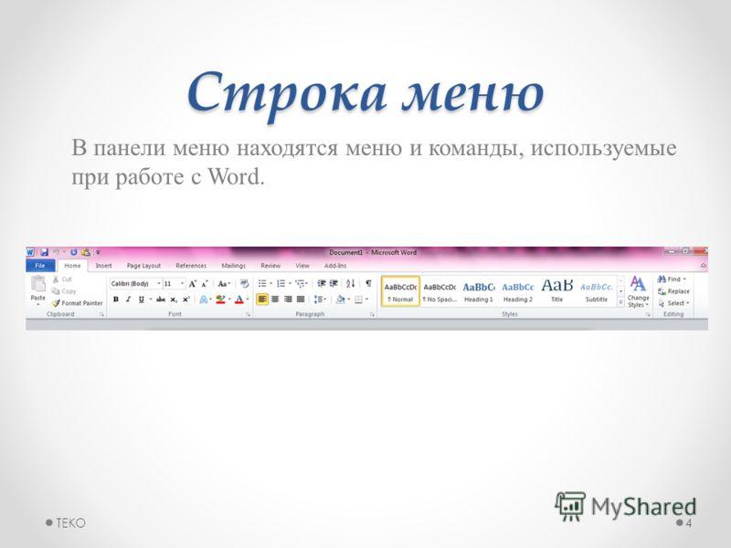 Строка меню В панели меню находятся меню и команды, используемые при работе с Word. TEKO4