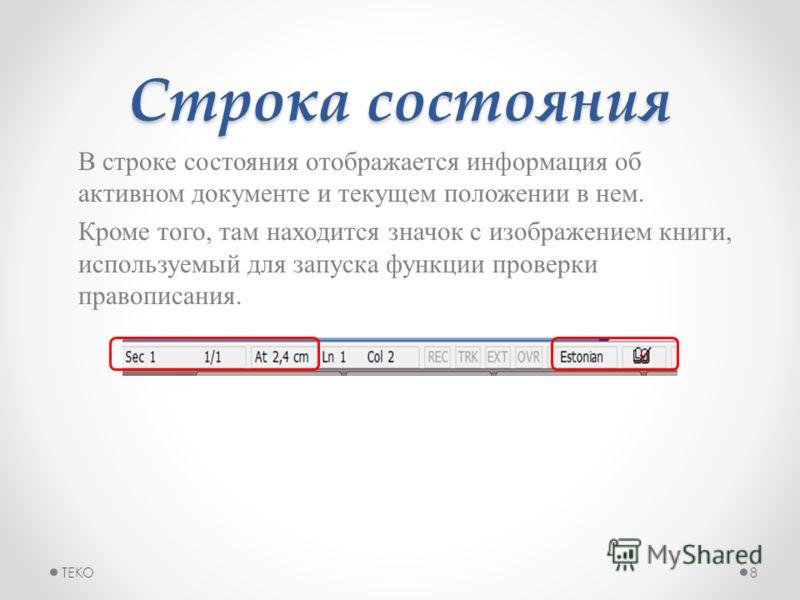 Строка состояния В строке состояния отображается информация об активном документе и текущем положении в нем. Кроме того, там находится значок с изображением книги, используемый для запуска функции проверки правописания. TEKO8