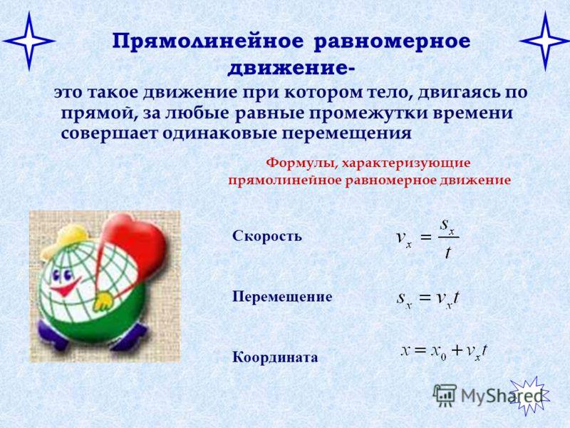 Презентация По Физики 9 Класс