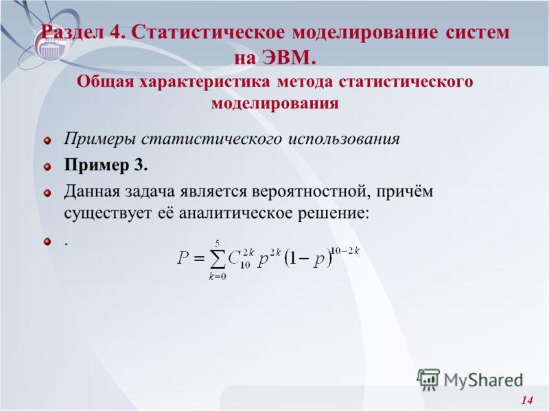 14 Раздел 4. Статистическое моделирование систем на ЭВМ. Общая характеристика метода статистического моделирования Примеры статистического использования Пример 3. Данная задача является вероятностной, причём существует её аналитическое решение:.