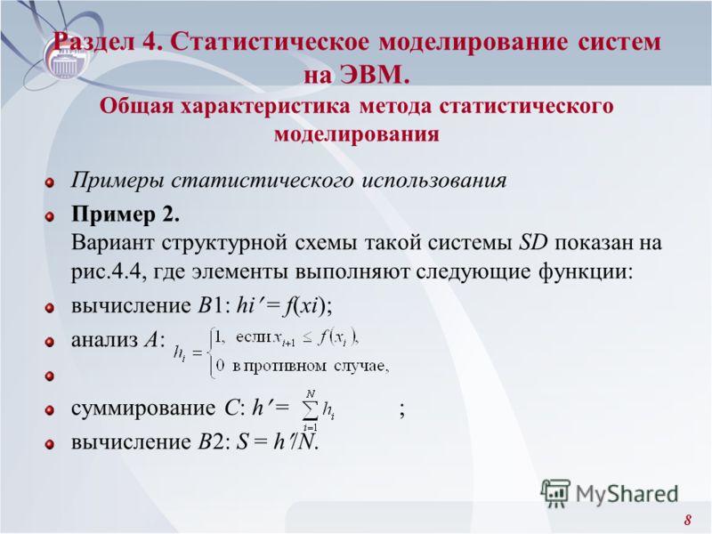 8 Раздел 4. Статистическое моделирование систем на ЭВМ. Общая характеристика метода статистического моделирования Примеры статистического использования Пример 2. Вариант структурной схемы такой системы SD показан на рис.4.4, где элементы выполняют сл