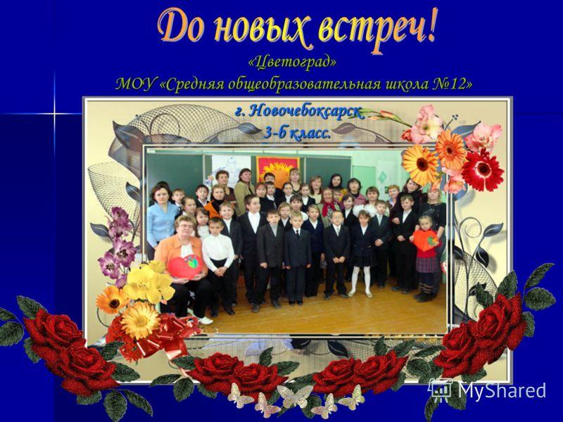 «Цветоград» МОУ «Средняя общеобразовательная школа 12» г. Новочебоксарск 3-б класс.