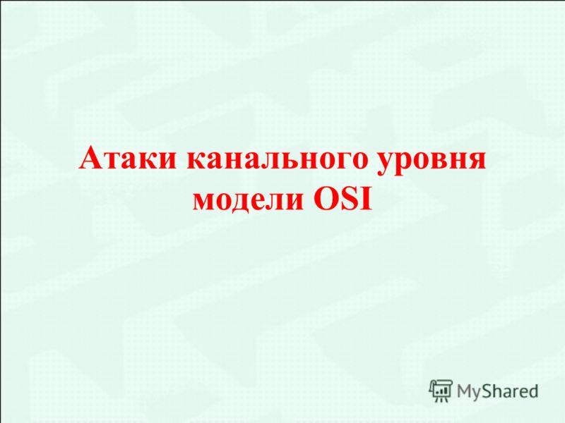 Атаки канального уровня модели OSI