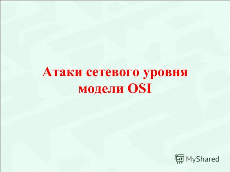 Атаки сетевого уровня модели OSI