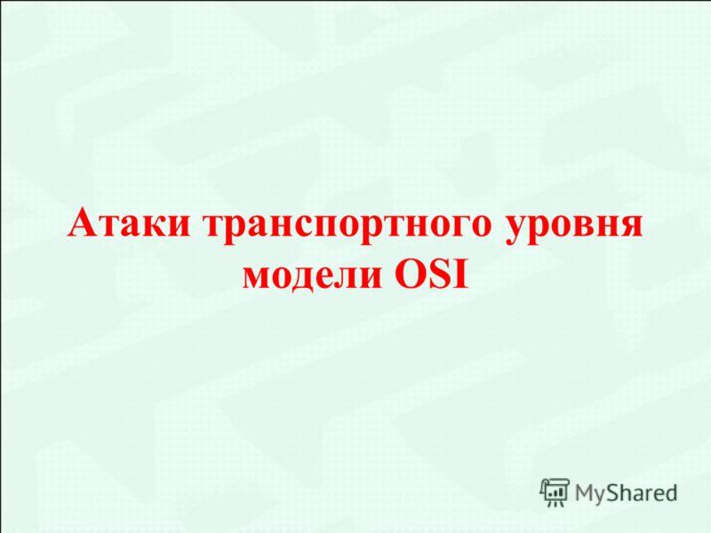 Атаки транспортного уровня модели OSI