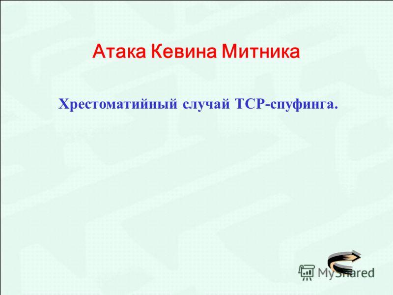 Атака Кевина Митника Хрестоматийный случай ТСР-спуфинга.
