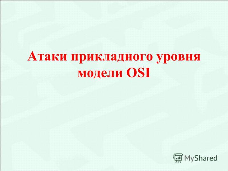 Атаки прикладного уровня модели OSI