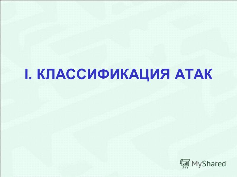 I. КЛАССИФИКАЦИЯ АТАК