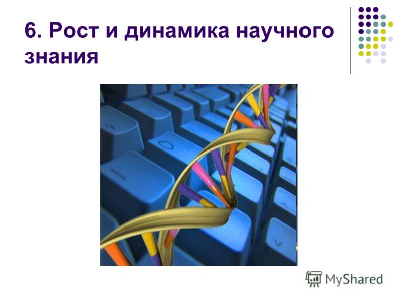 6. Рост и динамика научного знания
