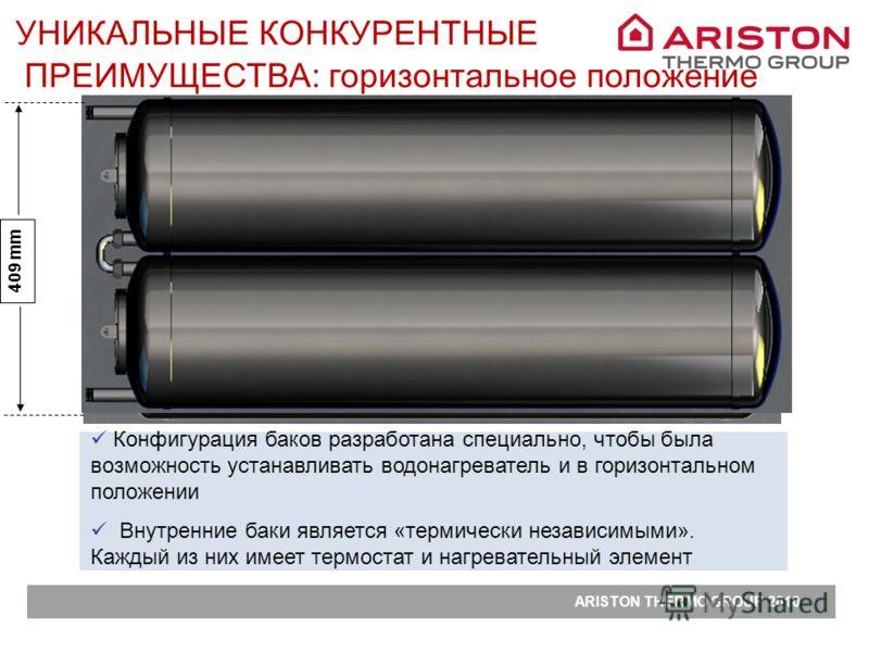 ARISTON THERMO GROUP 2010 409 mm Конфигурация баков разработана специально, чтобы была возможность устанавливать водонагреватель и в горизонтальном положении Внутренние баки является «термически независимыми». Каждый из них имеет термостат и нагреват