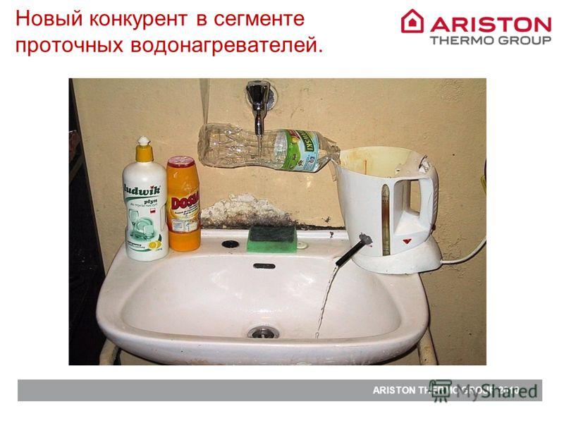 ARISTON THERMO GROUP 2010 Новый конкурент в сегменте проточных водонагревателей.