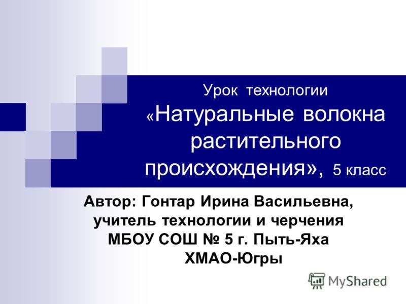 Ирина васильевна учитель технологии